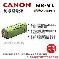 ROWA 樂華 For CANON NB~9L NB9L 電池 外銷  充   一年