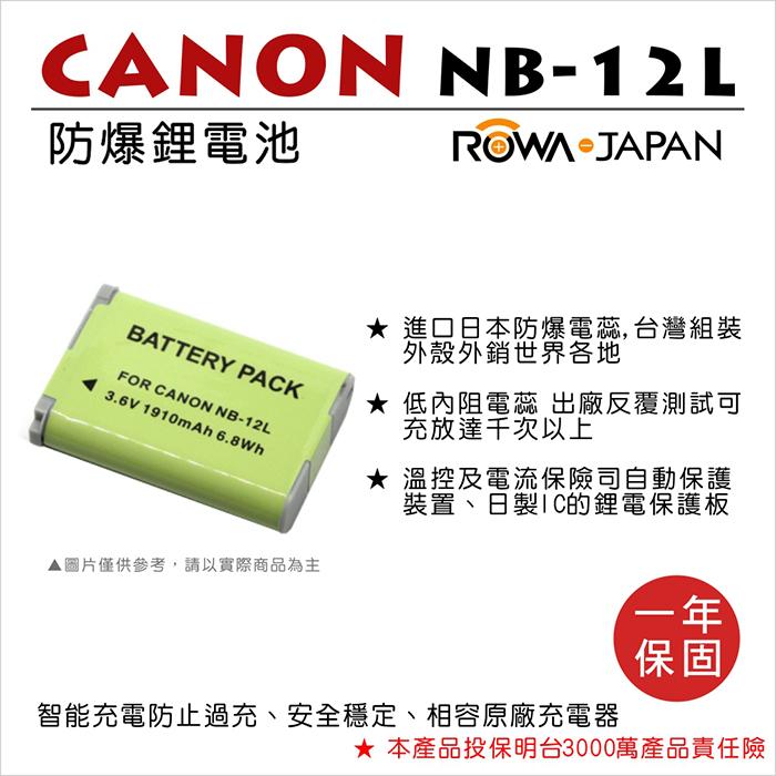 ROWA 樂華 For CANON NB-12L NB12L 電池 外銷日本 原廠充電器可用 全新 保固一年