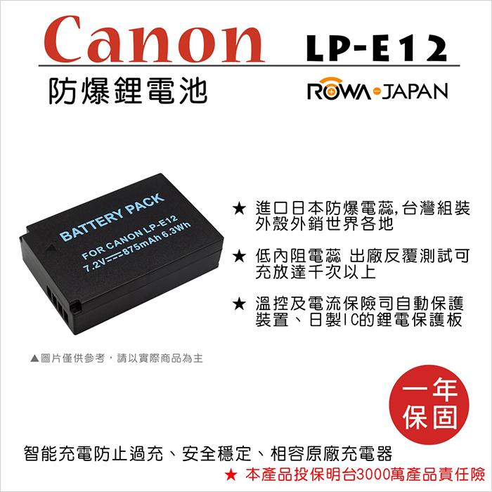 ROWA 樂華 CANON LP-E12 LPE12 電池 防爆 原廠充電器可充 保固一年 EOS M 100D
