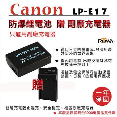 ROWA 樂華 For CANON LP-E17 LPE17 電池 贈 副廠充電器外銷日本 保固一年(只適用於副廠充電器)