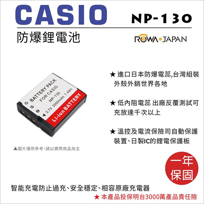 ROWA 樂華 For CASIO NP-130 NP130 電池 外銷日本 原廠充電器可用 全新 保固一年