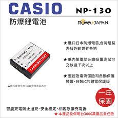 ROWA 樂華 For CASIO NP~130 NP130 電池 外銷  充   一年