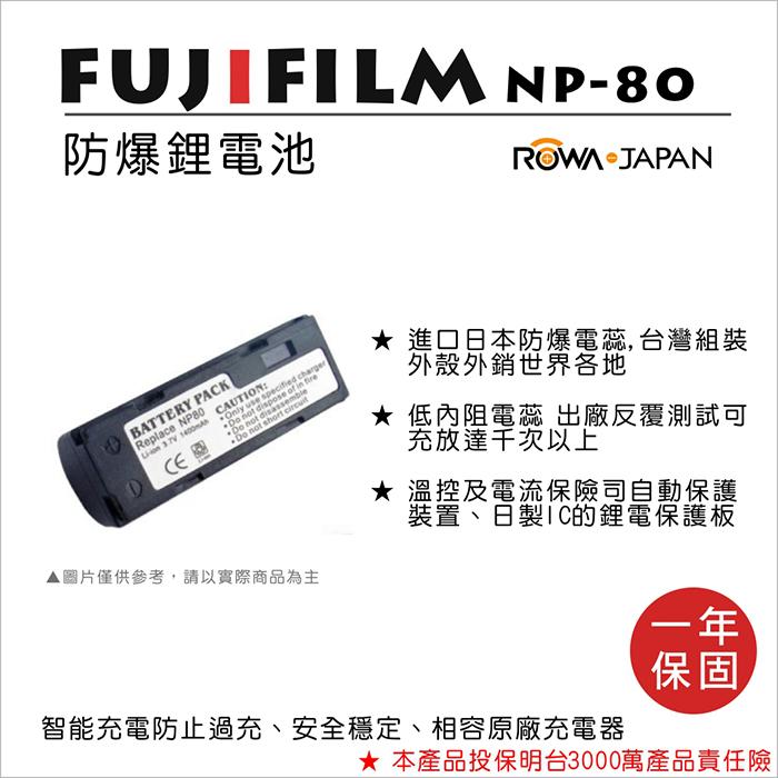 ROWA 樂華 For FUJIFILM NP-80 NP80 電池 外銷日本 原廠充電器可用 全新 保固一年