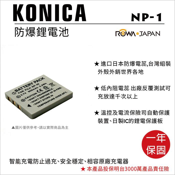 ROWA 樂華 For KONICA NP-1 NP1 電池 外銷日本 原廠充電器可用 全新 保固一年