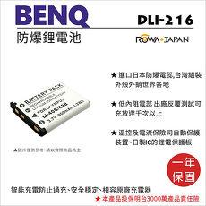 ROWA 樂華 For BENQ DLI~216 DLI216電池 外銷  充   一年