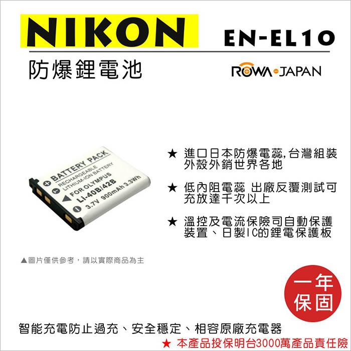 ROWA 樂華 For NIKON EN-EL10 ENEL10電池 外銷日本 原廠充電器可用 全新 保固一年