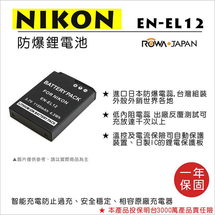 ROWA 樂華 For NIKON EN-EL12 ENEL12電池 外銷日本 原廠充電器可用 全新 保固一年