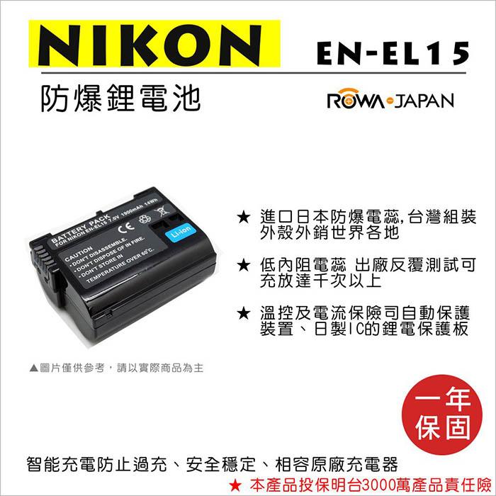 ROWA 樂華 For NIKON EN-EL15 ENEL15電池 外銷日本 原廠充電器可用 全新 保固一年