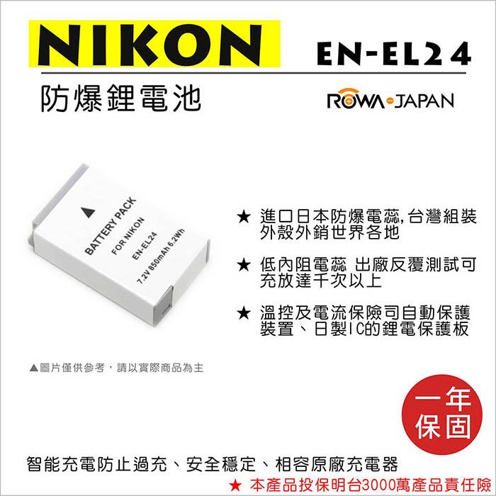 ROWA 樂華 For NIKON EN-EL24 ENEL24電池 外銷日本 原廠充電器可用 全新 保固一年
