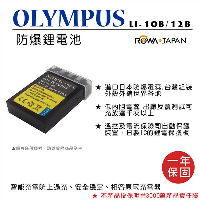 ROWA 樂華 For OLYMPUS LI-10B/12B 電池 外銷日本 原廠充電器可用 全新 保固一年