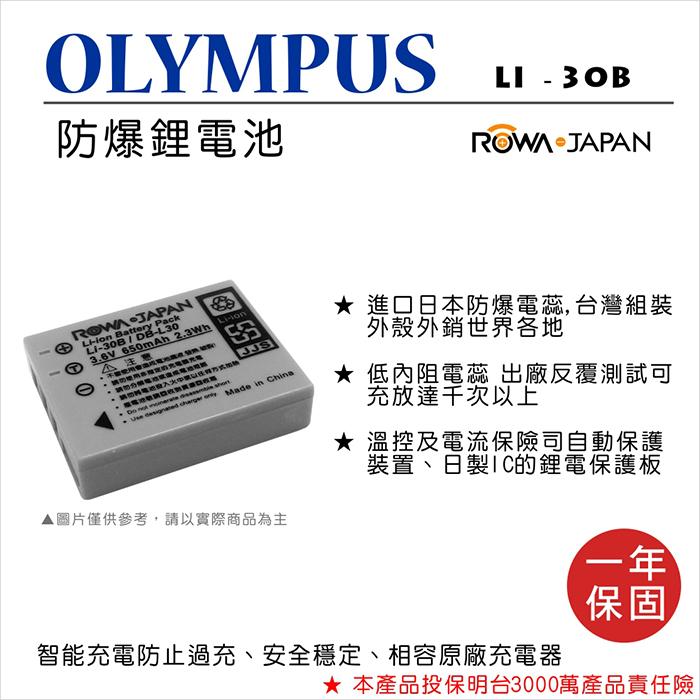 ROWA 樂華 For OLYMPUS LI-30B  LI30B電池 外銷日本 原廠充電器可用 全新 保固一年