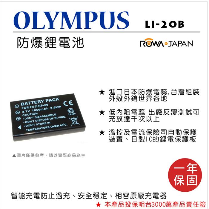ROWA 樂華 For OLYMPUS LI-20B LI20B電池 外銷日本 原廠充電器可用 全新 保固一年