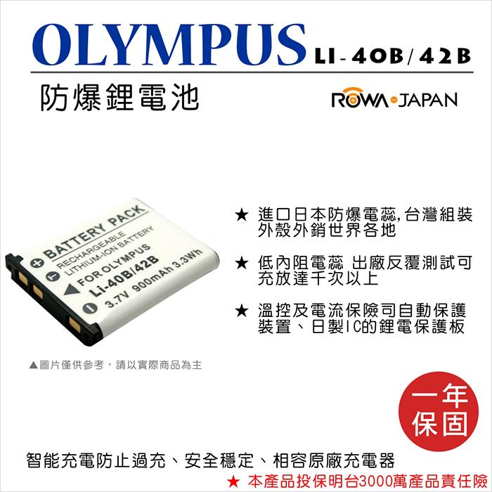 ROWA 樂華 For OLYMPUS LI-40B/42B電池 外銷日本 原廠充電器可用 全新 保固一年