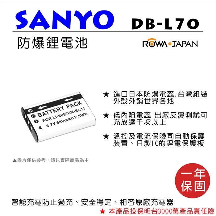 ROWA 樂華 For SANYO DB-L70 DBL70電池 外銷日本 原廠充電器可用 全新 保固一年