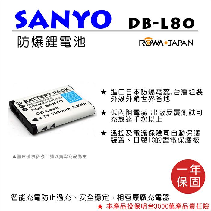 ROWA 樂華 For SANYO DB-L80 DBL80電池 外銷日本 原廠充電器可用 全新 保固一年