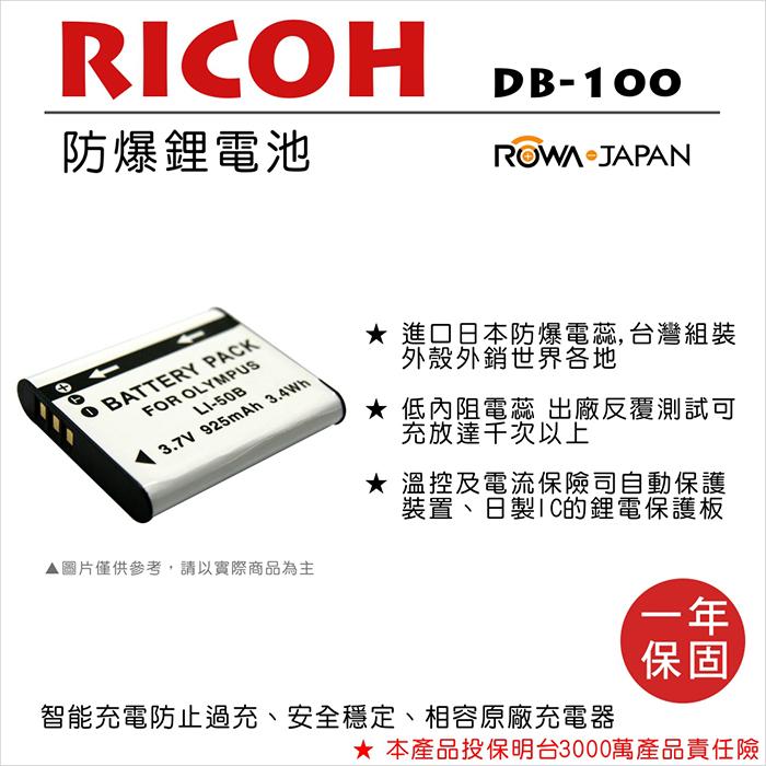 ROWA 樂華 For RICOH DB-100 DB100 電池 外銷日本 原廠充電器可用 全新 保固一年