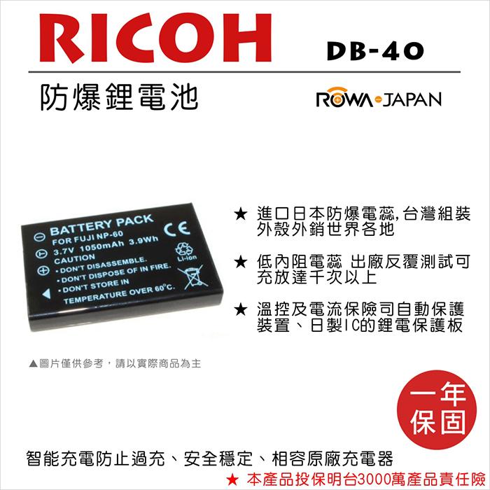 ROWA 樂華 For RICOH DB-40 DB40 電池 外銷日本 原廠充電器可用 全新 保固一年