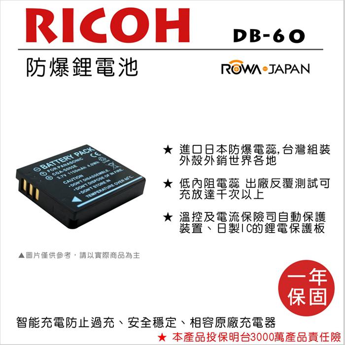 ROWA 樂華 For RICOH DB-60 DB60 電池 外銷日本 原廠充電器可用 全新 保固一年