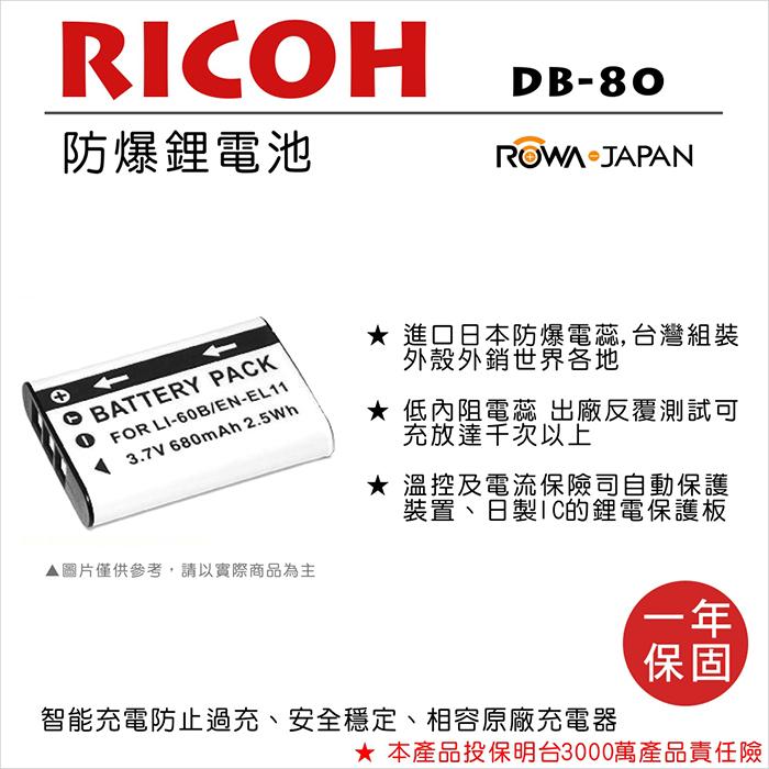 ROWA 樂華 For RICOH DB-80 DB80 電池 外銷日本 原廠充電器可用 全新 保固一年