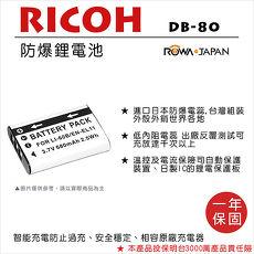 ROWA 樂華 For RICOH DB~80 DB80 電池 外銷  充   一年