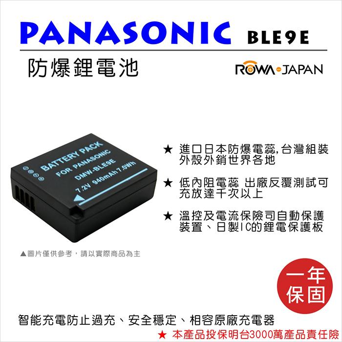 ROWA 樂華 BLE9 DMW- BLG10 電池 防爆 保固一年 原廠充電器可充 GF3 GF5 GF6 GM5 GX7 LX100