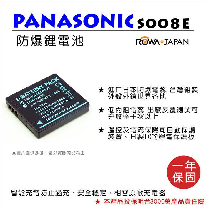 ROWA 樂華 For PANASONIC CGR-S008電池 外銷日本 原廠充電器可用 全新 保固一年