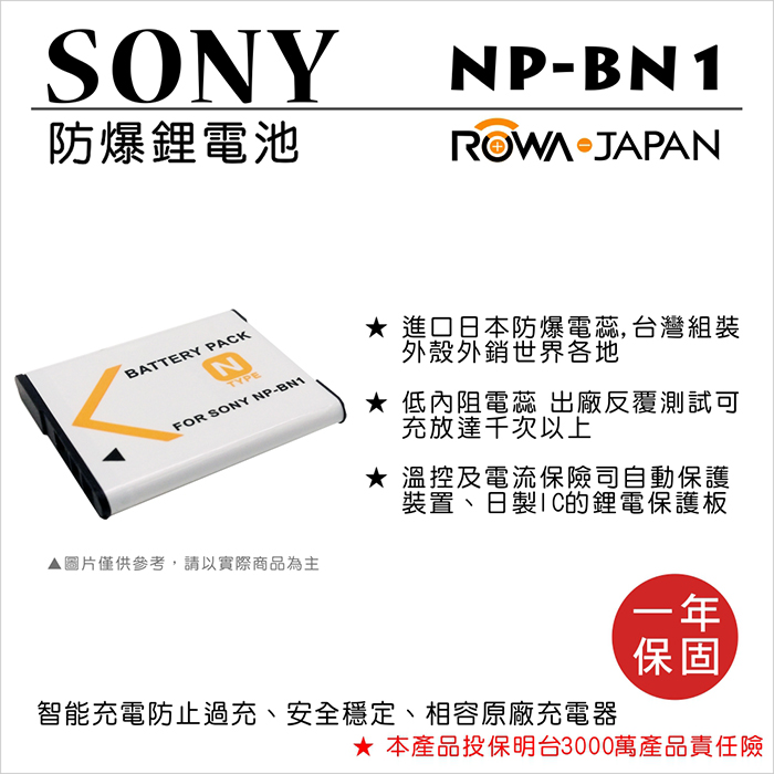 樂華 SONY NP-BN1 NPBN1 電池 保固 相容 原廠 QX100 QX10 T110D TX55 TX66 TX200V TX300V