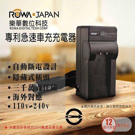 樂華ROWA FOR NB-10L 專利快速車充式充電器 相容原廠電池