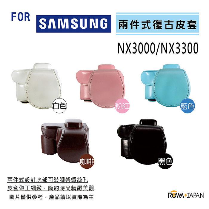 【ROWA ‧ JAPAN 】SAMSUNG NX3000/NX3500專用復古皮套(搶購)藍