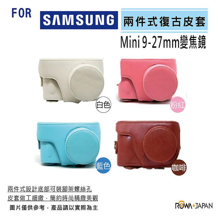 【ROWA ‧ JAPAN 】 Samsung NX mini 9-27mm 變焦鏡 專用復古皮套(搶購)藍