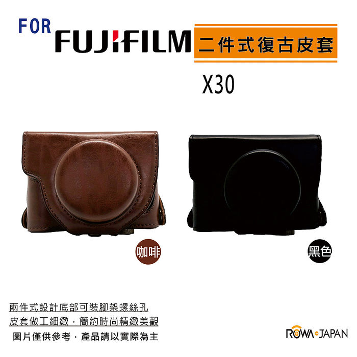 【ROWA ‧ JAPAN 】FUJIFILM  X30 專用復古皮套(搶購)