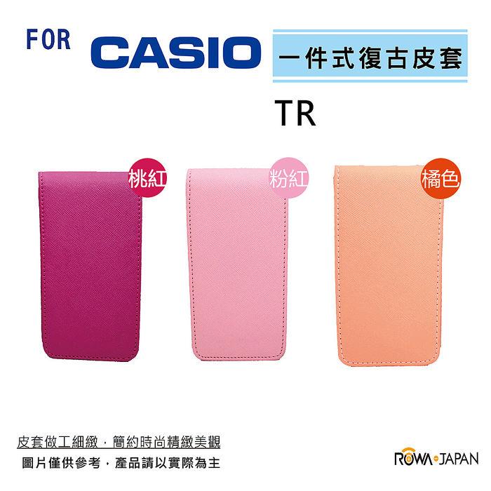 【ROWA ‧ JAPAN 】CASIO TR15/TR150/TR35/TR350/TR200/TR50/TR60/TR500 系列皮套