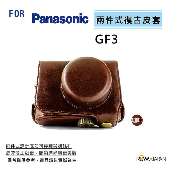【ROWA ‧ JAPAN 】Panasinic GF3 專用復古皮套