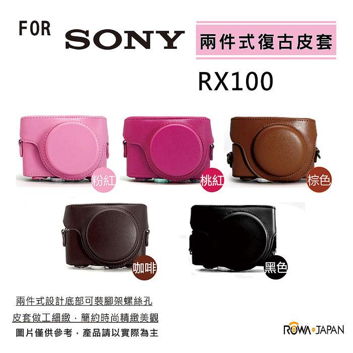 【ROWA ‧ JAPAN 】For Sony RX100 RX100 II III RX100 M2 M3 M4 共用 兩件式復古皮套