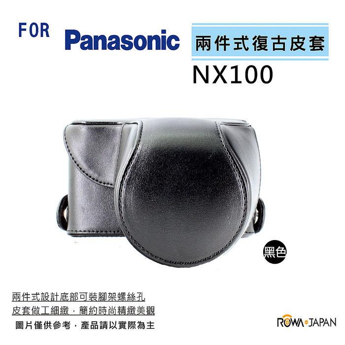 【ROWA ‧ JAPAN 】Panasinic NX100 專用復古皮套