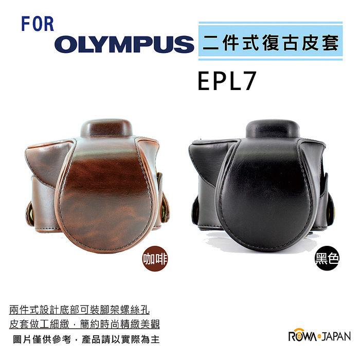 【ROWA ‧ JAPAN 】Olympus EPL7 二件式 專用復古皮套