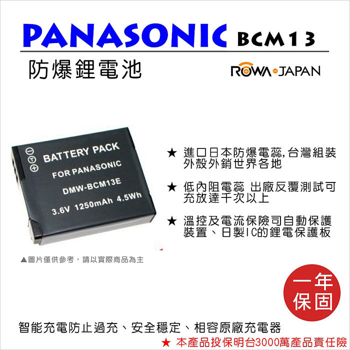 樂華 國際 DMW- BCM13 BCM13E 電池 保固 相容 原廠 DMC-ZS30 DMC-ZS35
