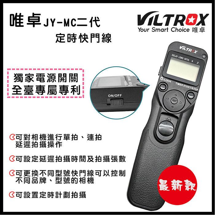 唯卓 最新款 第二代 開關設計 JY-MC Series 定時 快門線 C1 C3 E2 N1 N2 N3 S1 P1 S2C3-80N3