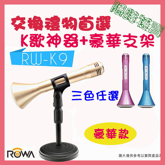 [交換禮物]樂華 ROWA K9 無線 藍芽麥克風 + 豪華支架 麥克風 喇叭 行動KTV K歌神器 K9 非途訊 非K068