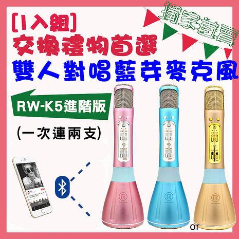 [1入組] 交換禮物 樂華 ROWA K5 無線 藍芽麥克風 麥克風 喇叭 行動KTV K歌神器 非途訊 非K068藍