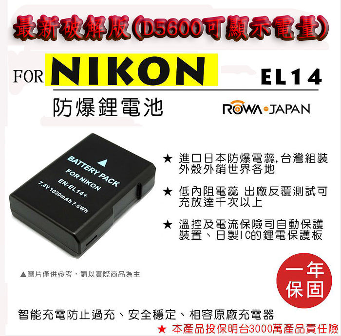 [最新破解版 D5600 可顯示電量] 樂華 Nikon EN-EL14 ENEL14 電池 保固一年 相容 原廠