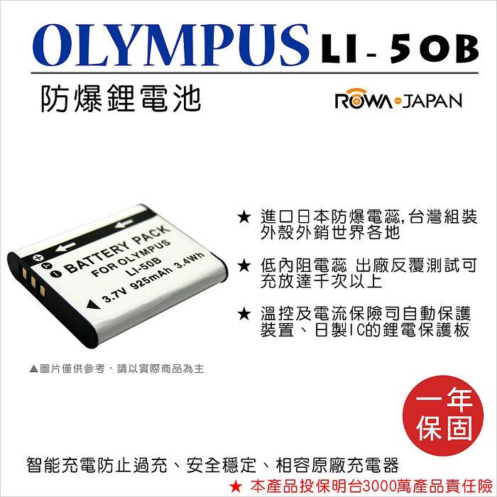 ROWA 樂華 For OLYMPUS LI-50B LI50B電池 外銷日本 原廠充電器可用 全新 保固一年