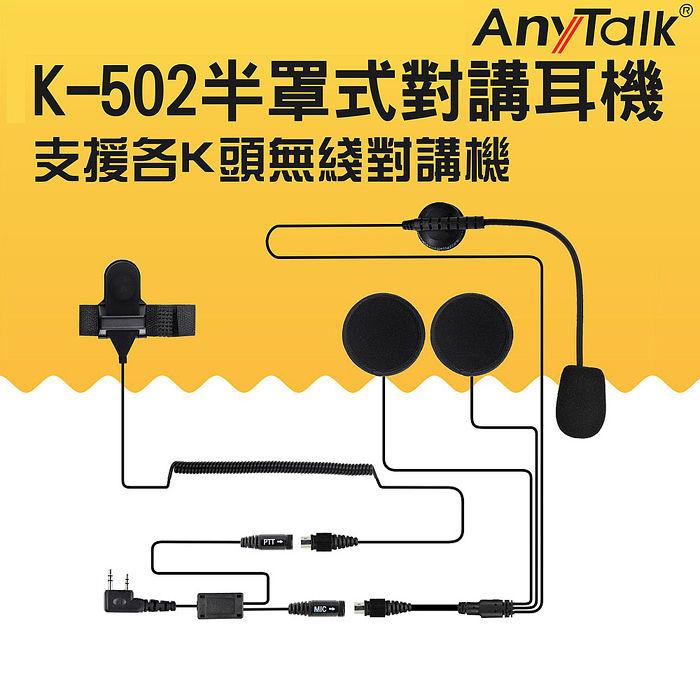 AnyTalk K-502 半罩式 對講耳機 安全帽 對講耳機 耳麥 對講機專用 K頭 無線電麥克風