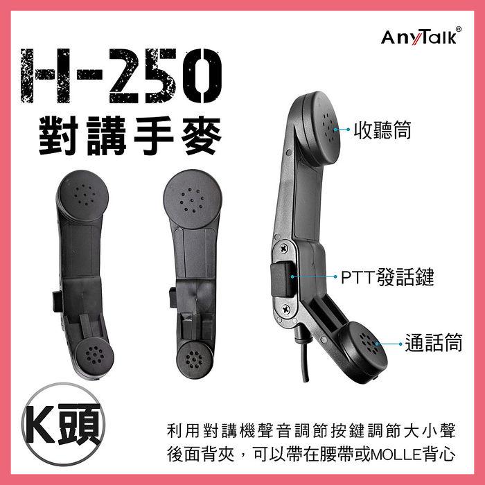 ROWA 樂華 H250 H-250 對講機 手用麥克風 手麥 托咪 麥克風 對講機