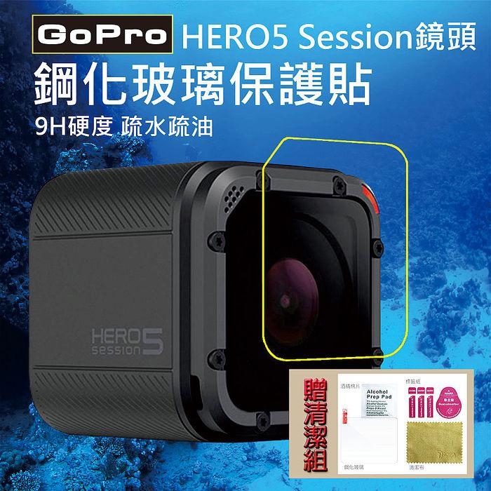 ROWA 樂華 FOR GOPRO HERO5 Session 鏡頭 相機螢幕 鋼化玻璃保護貼 9H硬度