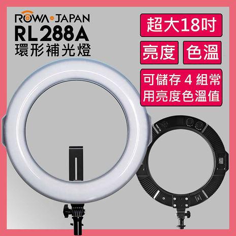樂華 ROWA RL-288A 18吋環形LED 攝影補光燈 可調亮度色溫 可儲存設定