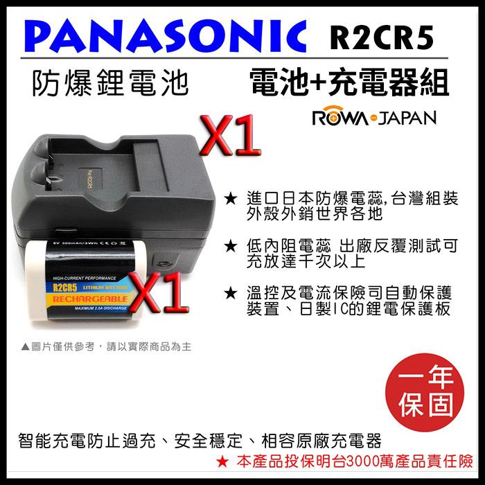 ROWA 樂華 FOR SONY 2CR5 電池 X1 +專用充電器X1 防爆 保固一年 原廠充電器