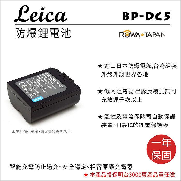 ROWA 樂華 For LEICA 徠卡 LEICA BP-DC5 BPDC5 DC5 S006 電池 外銷日本 原廠充電器可用 全新 保固一年