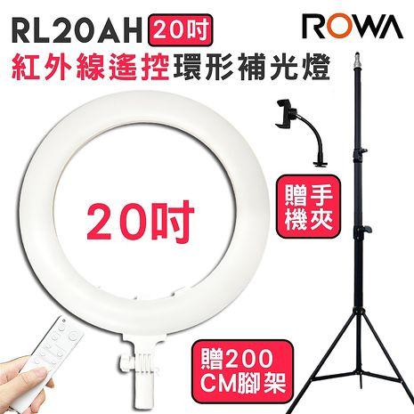 [特惠組+腳架] ROWA樂華RL-20AH 20吋環形 紅外線 遙控 LED 攝影 直播 補光燈