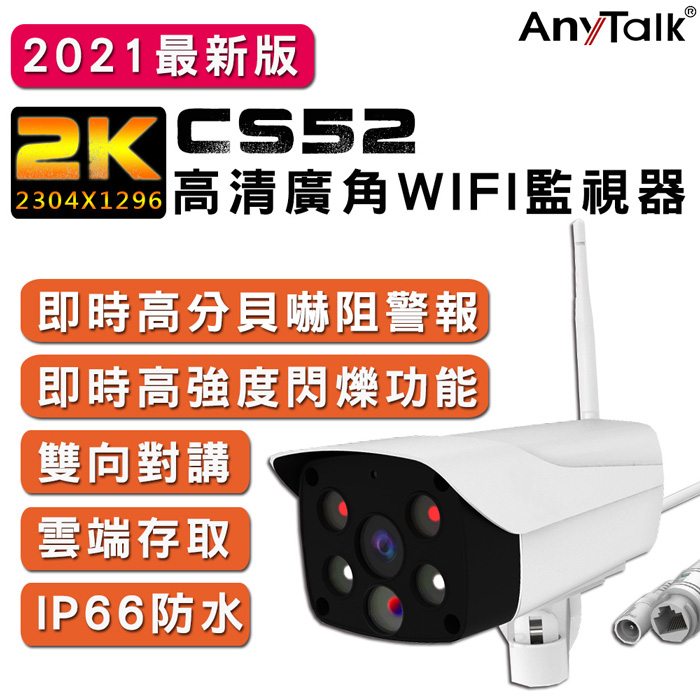 ANYTALK CS52 即時警報嚇阻 2K高清廣角WIFI監視器  (2021最新版)